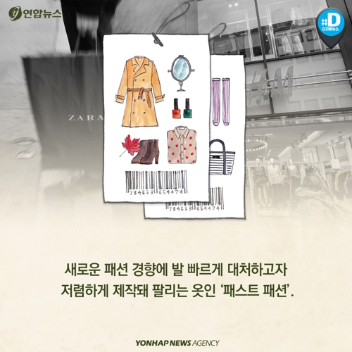 [카드뉴스] '패스트 패션' 지고 '지속가능한 패션' 뜬다4