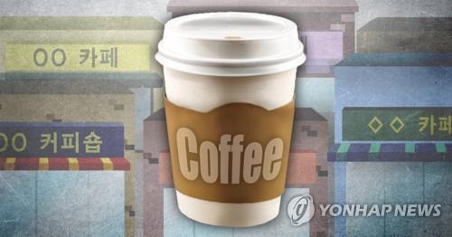 커피 시장 포화
