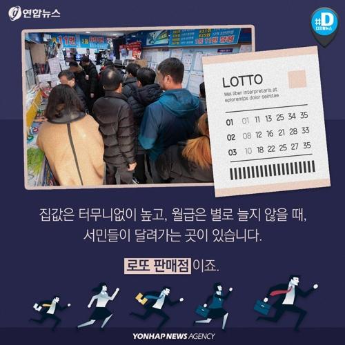 [카드뉴스] 작년 '로또' 판매액 사상 최고라는데…당첨 확률은 - 3