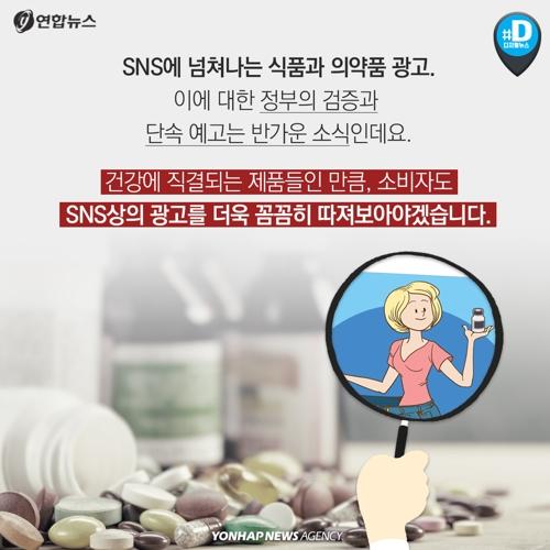 [카드뉴스] '3일이면 살 쪽 빠져요'…SNS 다이어트 보조제 광고 주의 - 8