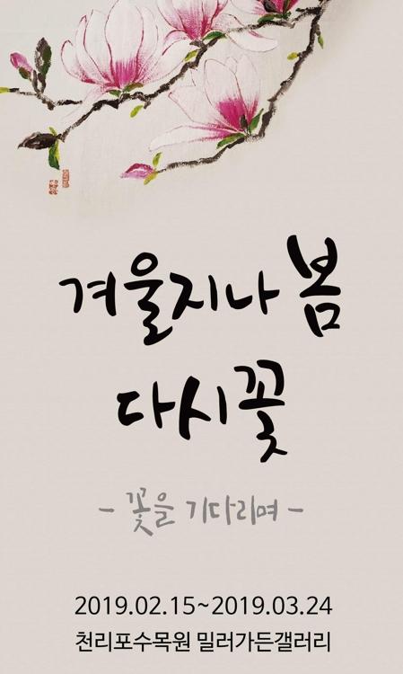 김양명 작가 전시회 배너