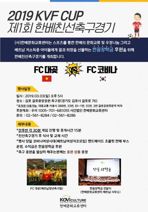 한베문화교류센터, 제1회 한베친선축구대회 개최