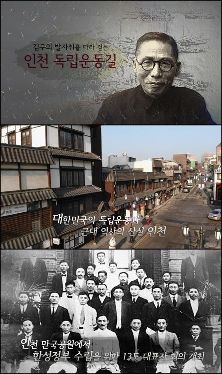 '인천독립운동길' 주요 영상