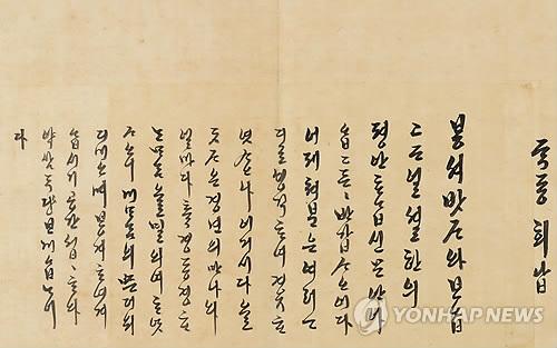 정조가 큰외숙모 여흥민씨에게 보낸 한글편지