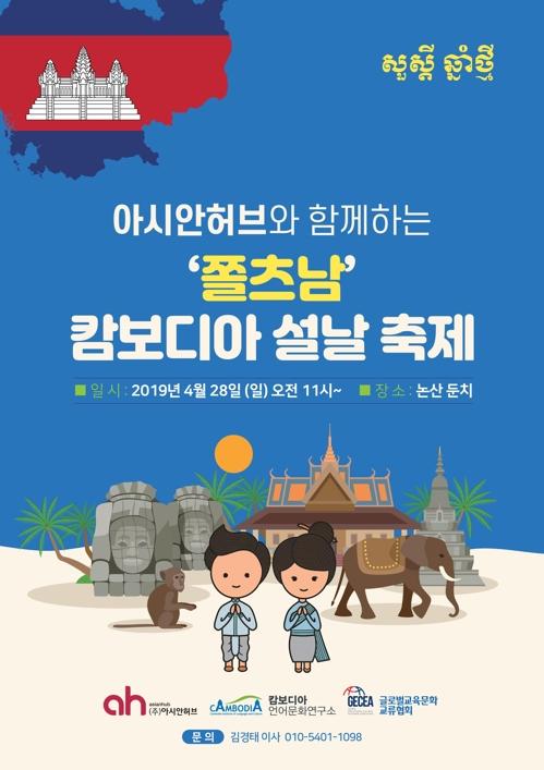 아시안허브, 논산서 캄보디아 설 축제 '쫄츠남' 행사
