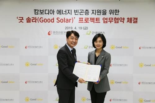 한전산업개발-굿네이버스 '굿 솔라 프로젝트' 업무협약