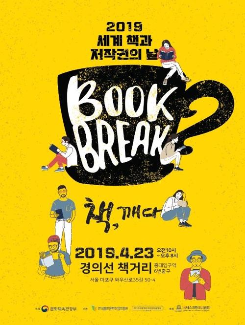 '2019 세계 책과 저작권의 날'