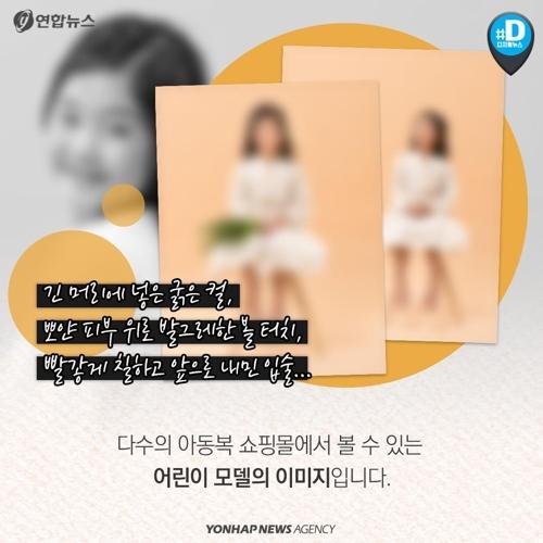 [카드뉴스] 진한 화장, 어른 포즈…아동복 모델, 이대로 괜찮나요 - 3