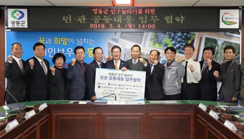 인구 늘리기 민·관 공동대응 업무협약