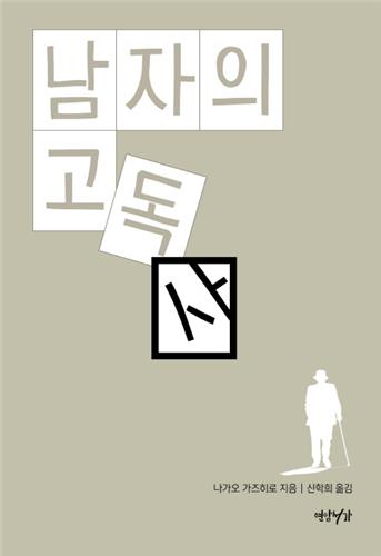 [신간] 블록체인혁명 2030·남자의 고독사 - 2