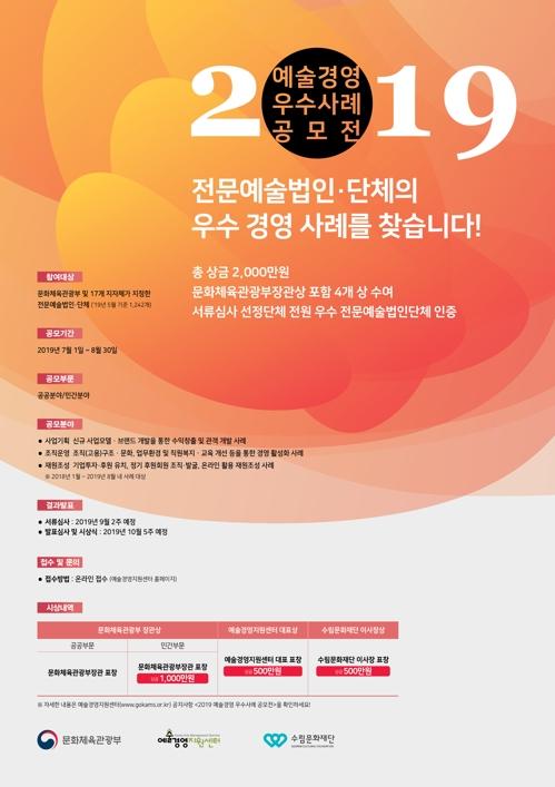2019 예술경영 우수사례 공모전
