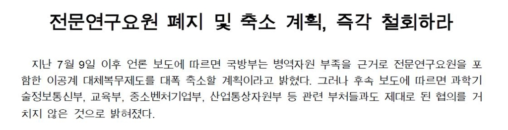 """대학·과기원 학생회 """"전문연구요원 폐지·축소 계획 철회해야""""   연합뉴스"""