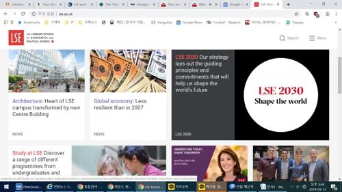영국 런던정경대(LSE) 홈페이지 캡처