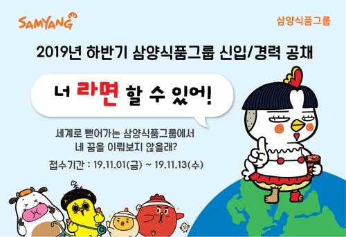 삼양식품그룹 공채