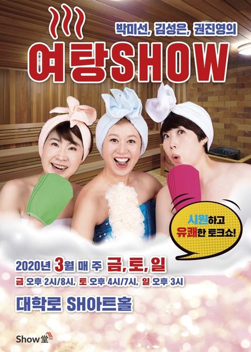 '여탕Show' 포스터