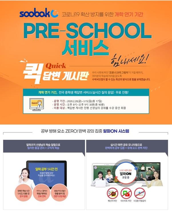 비상교육, 개학 연기에 온라인 학습관리 서비스 시작 | 연합뉴스