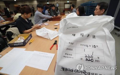 2017년 총선 당시 재외투표지 국내회송