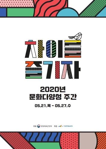 '2020 문화다양성 주간' 행사…'문화 차이를 즐기자' - 1