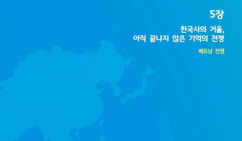 '동아시아, 평화로 다시 읽다' 책자