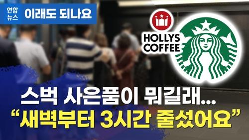 """[이래도 되나요] 한국 소비자는 호갱? """"스벅 사은품 받으려 3시간 줄 섰어요"""" - 2"""