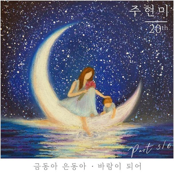 주현미 정규 20집 '파트 5/6'