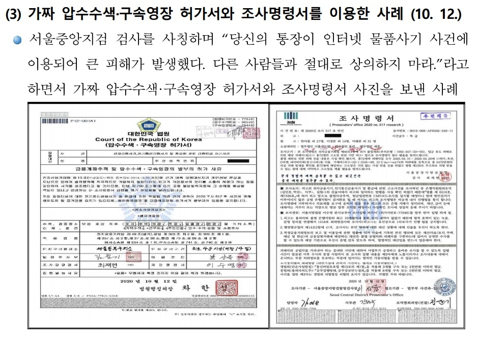 검찰 사칭 보이스피싱에 사용된 가짜 서류