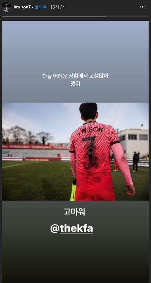 SNS로 고마움을 전한 손흥민