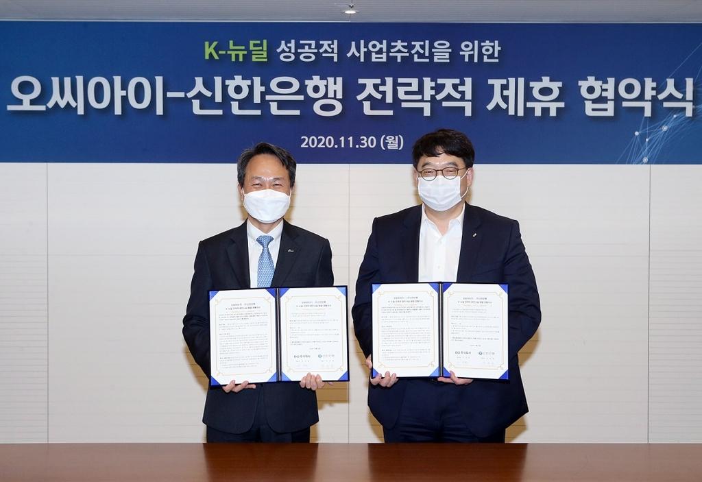 Shinhan Bank-OCI, 'K-New Deal' business agreement