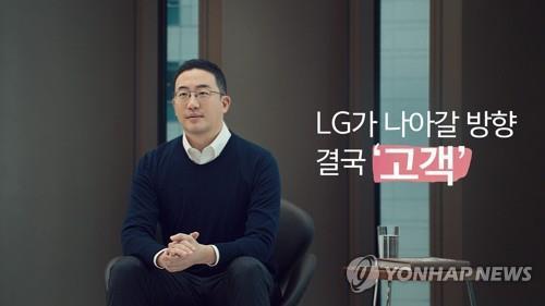 구광모 LG 회장