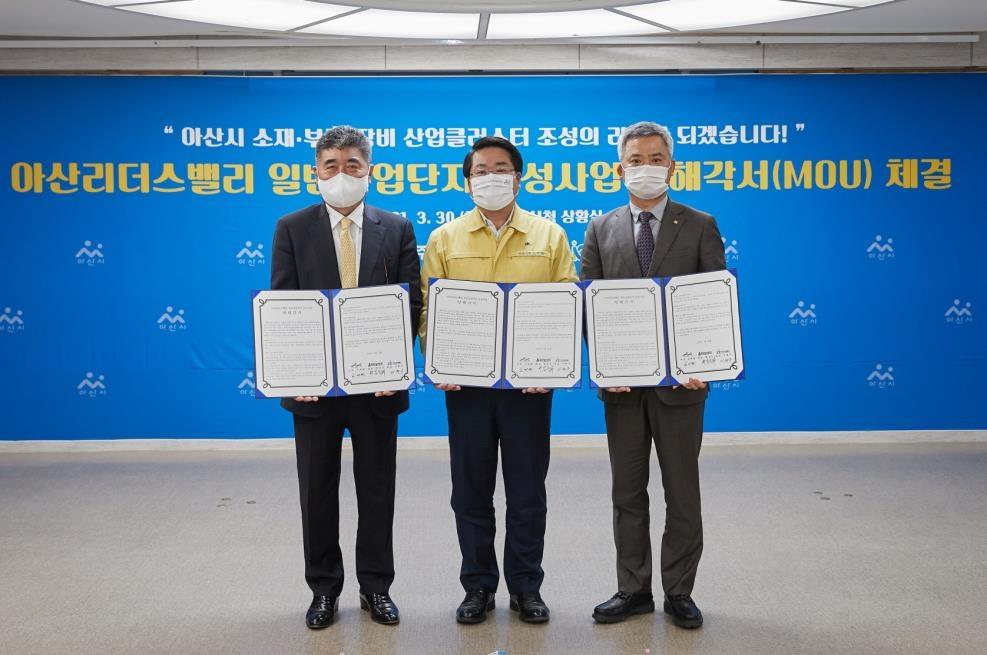 왼쪽부터 형남순 대국건설산업 대표, 오세현 아산시장, 이현우 SD산업개발 대표이 함께 찍은 사진