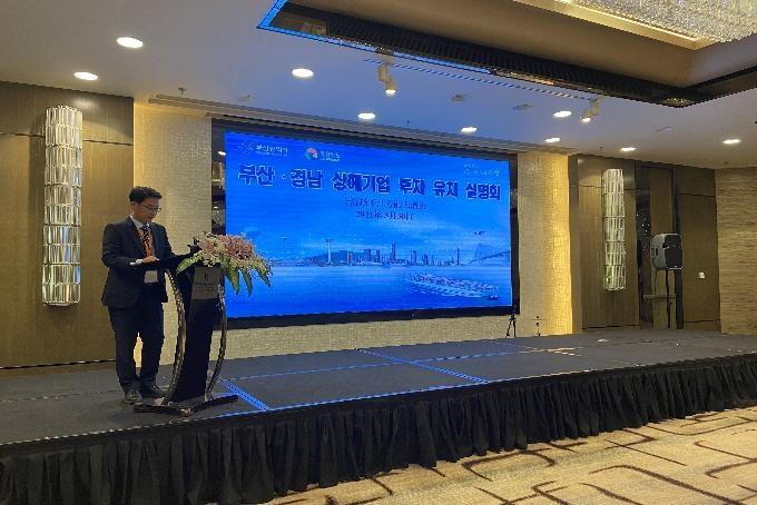 30일 중국 상하이에서 열린 투자 유치 설명회