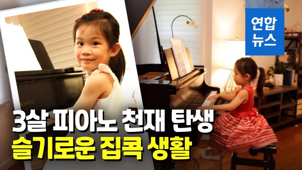 """[영상] 코로나 집콕에 """"딱 1년 쳤어요""""…카네기홀 서는 3살 천재 - 2"""