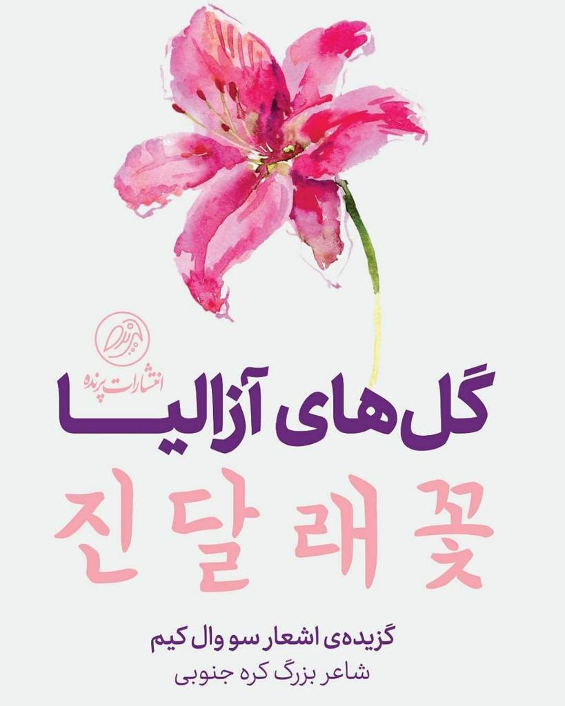 페르시아어로 번역된 시집 '진달래꽃'