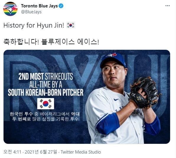 토론토 구단, 한국인 빅리거 투수 탈삼진 2위 류현진에 축하 메시지