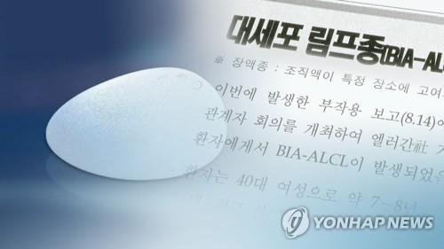 '유방 보형물' 희귀암 첫 사례'(CG) [연합뉴스TV 제공]