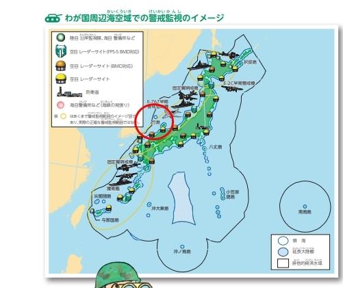 (도쿄=연합뉴스) 일본 방위성이 어린이와 청소년용으로 16일 공개한 '최초의 방위백서'에 일본 주변 해공역(海空域) 경계감시 상황을 보여주는 지도에 독도(붉은색 동그라미)가 다케시마(竹島·일본이 주장하는 독도의 명칭)로 표시돼 있다.