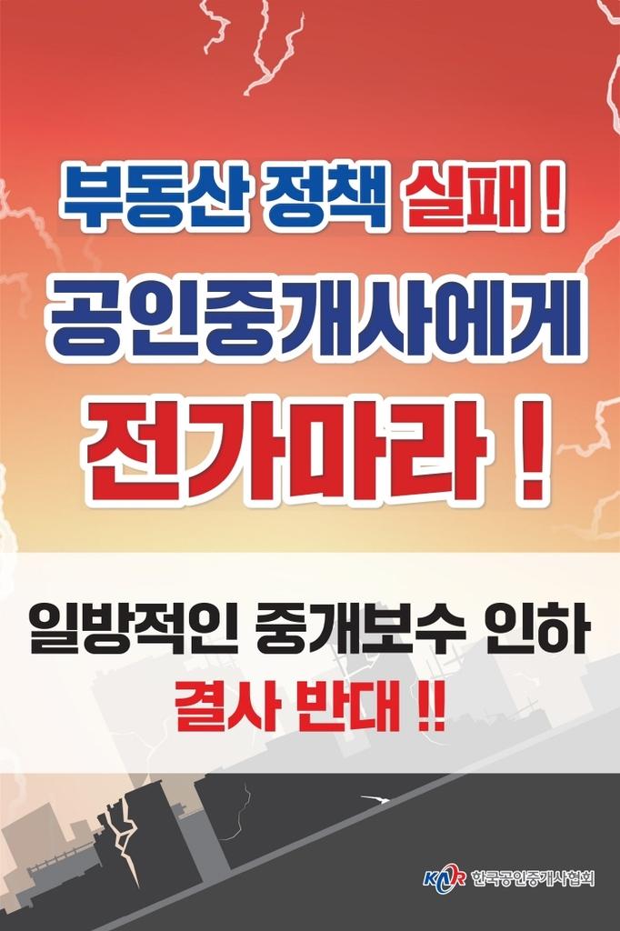 공인중개사협회 중개보수 인하 반대 포스터
