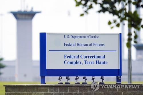 미 테러호트 교도소