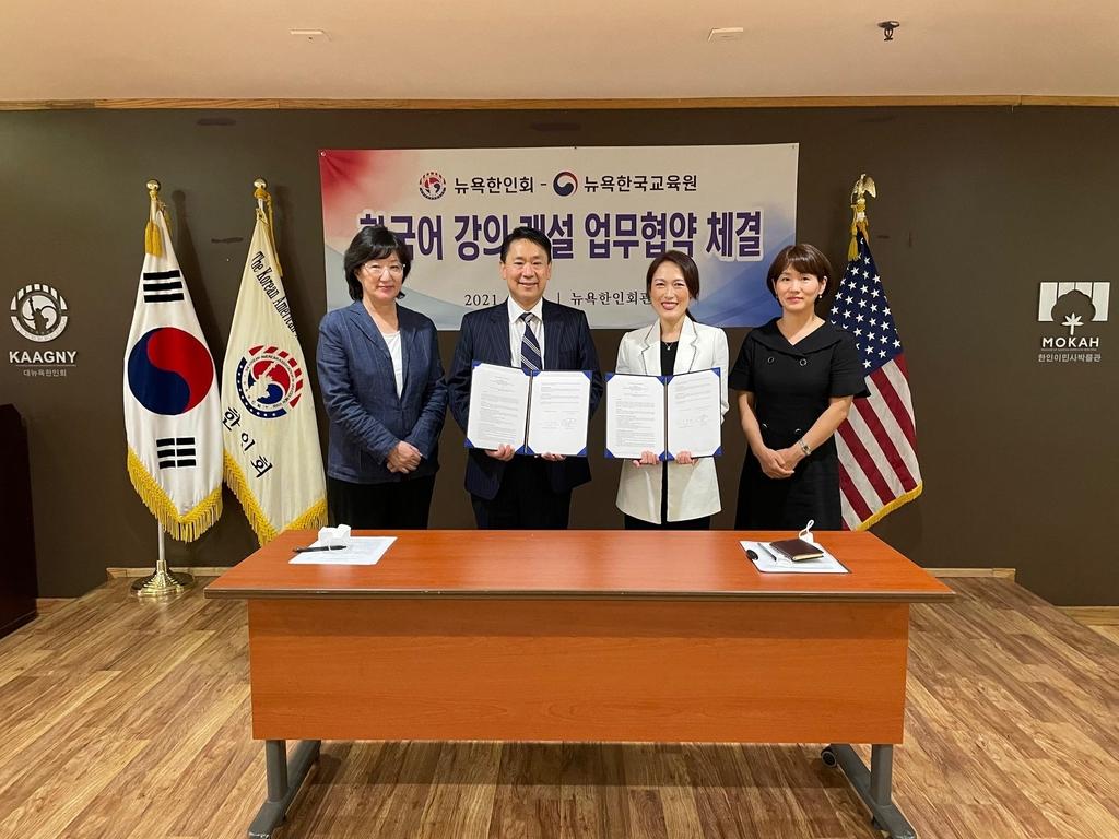 뉴욕한인회-뉴욕한국교육원, 한국어 강의 업무협약