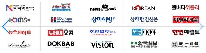 각국 동포신문 제호