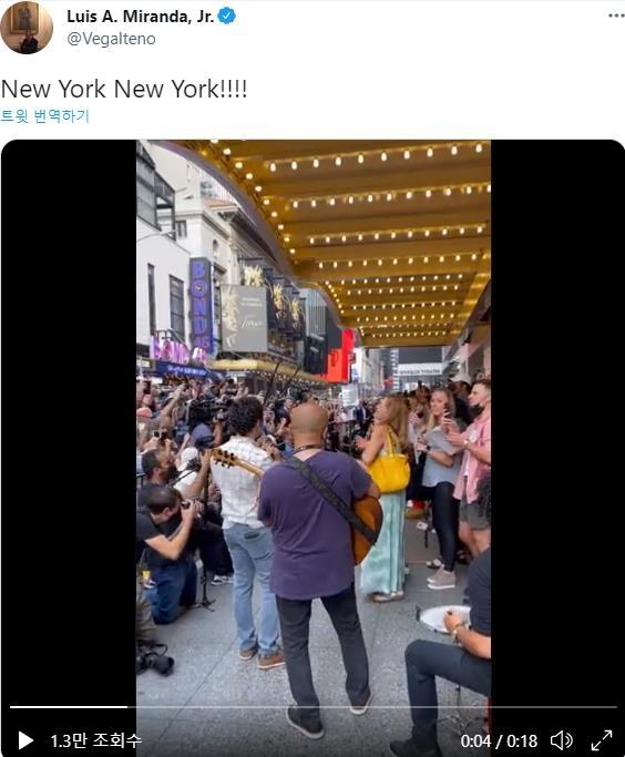 '해밀턴' 공연 재개 앞두고 극장 앞에서 '뉴욕, 뉴욕' 부르는 출연진