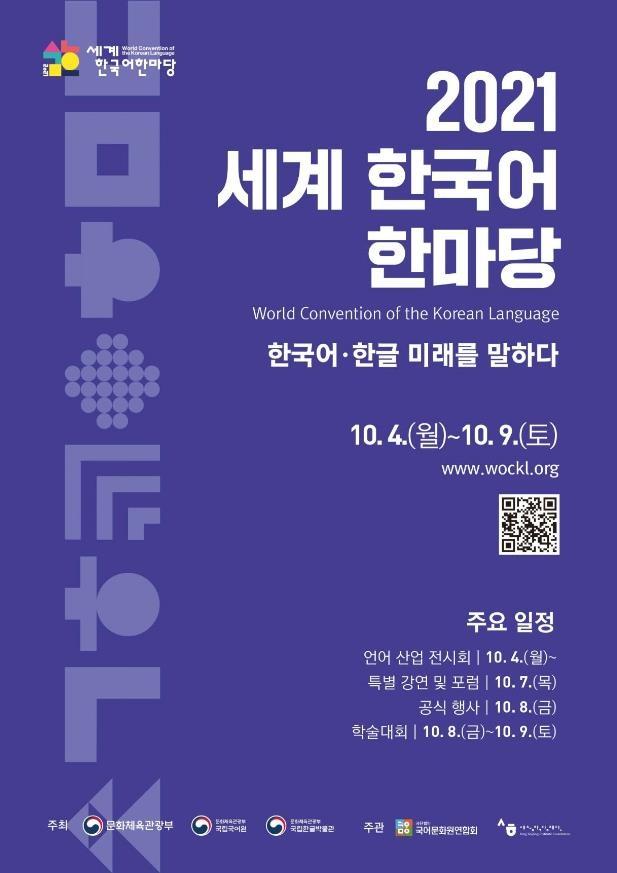 전 세계 한국어 전문가들, 온라인 한마당에 모인다 - 1