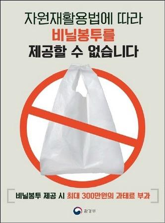 김해시, 1회용 비닐봉투 사용금지 홍보 - 1