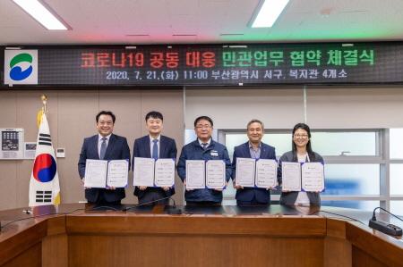 부산 서구, '복지관 운영 재개 코로나19 공동대응' 협약 체결 - 1