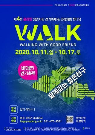 안산시, '온라인 생명사랑 걷기축제·건강체험 한마당' 진행 - 1