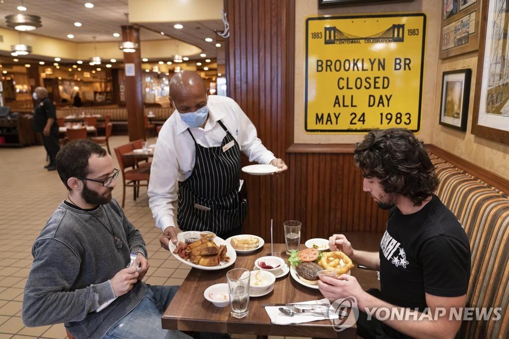 뉴욕시의 한 식당