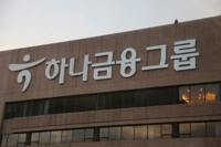 Hana Financial teams up with SK Telecom for Internet-only bank