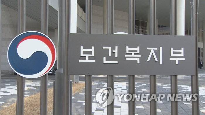 Ministry of Health and Welfare sign in Sejong, central South Korea (Yonhap)