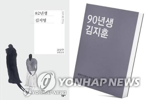 "The image on the left, provided by publisher Minumsa, shows the cover of the bestselling novel ""Kim Ji-young, Born 1982,"" while the image on the right, a screenshot from an online community, shows the cover of fictional book ""Kim Ji-hoon, Born 1990"" which some male suggested in criticism of the feminist novel. (PHOTO NOT FOR SALE) (YONHAP)"