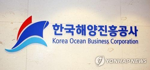 한국해양진흥공사